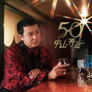 中山秀征 50(フィフティ) CD