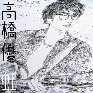 高橋優 虹/シンプル [CD+DVD]<期間生産限定盤> 1...