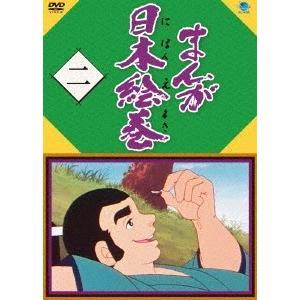まんが日本絵巻 二  DVD