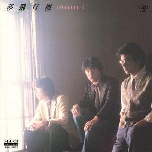 手風琴 夢飛行機 MEG-CD