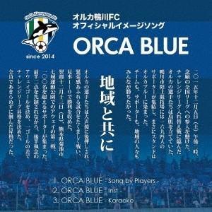 オルカ鴨川FC Players ORCA BLUE 〜オルカ鴨川FCオフィシャルイメージソング〜 1...