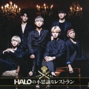 Halo (Korea) HALOの不思議なレストラン [CD+DVD]<初回限定盤> CD ※特典あり