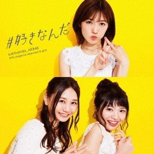 AKB48 #好きなんだ <Type B> [CD+DVD]<通常盤> 12cmCD Single|tower