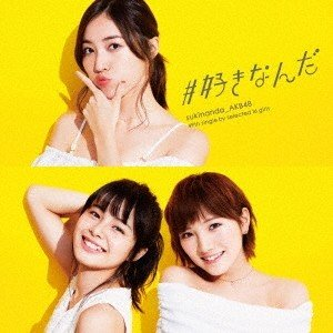 AKB48 #好きなんだ <Type C> [CD+DVD]<通常盤> 12cmCD Single|tower
