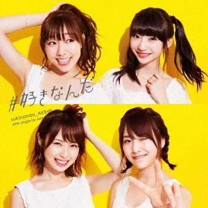 AKB48 #好きなんだ <Type E> [CD+DVD]<通常盤> 12cmCD Single|tower