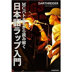 DARTHREIDER MCバトル史から読み解く 日本語ラップ入門 Book