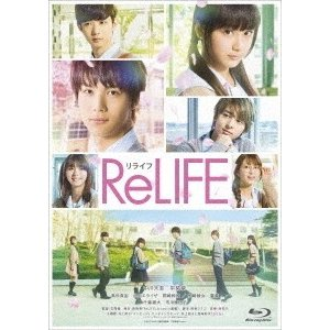 ReLIFE リライフ 豪華版 [Blu-ray Disc+DVD] Blu-ray Disc