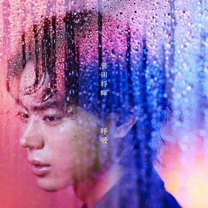 菅田将暉 呼吸 [CD+DVD]<初回生産限定盤> 12cmCD Single
