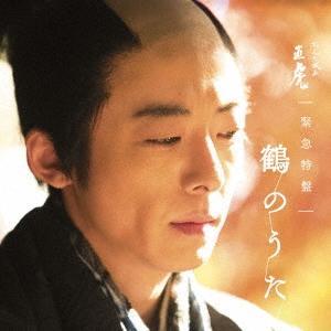 菅野よう子 NHK大河ドラマ「おんな城主 直虎」 緊急特盤 鶴のうた Blu-spec CD2
