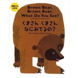 ビル・マーチン 英語でもよめる くまさんくまさんなにみてるの? Book