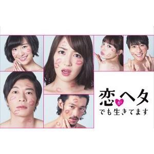 高梨臨 恋がヘタでも生きてます DVD-BOX DVD...