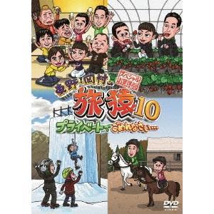 東野幸治 東野・岡村の旅猿10 プライベートで...の関連商品7