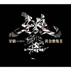 Various Artists 牙狼<GARO>...の商品画像