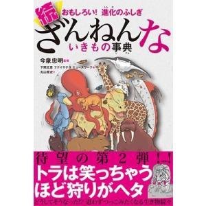 今泉忠明 おもしろい! 進化のふしぎ 続ざんねんないきもの事典 Book