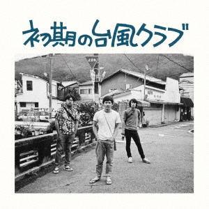 台風クラブ 初期の台風クラブ CD...