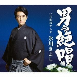 氷川きよし 男の絶唱/片恋のサルサ (Fタイプ) 12cmCD Single タワーレコード PayPayモール店