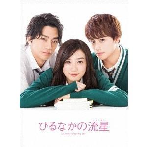 新城毅彦 ひるなかの流星 スペシャル・エディション DVD 特典あり