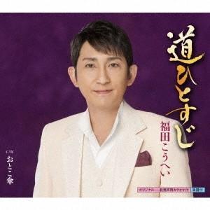 福田こうへい 道ひとすじ/おとこ傘 12cmCD Single タワーレコード PayPayモール店