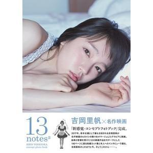 吉岡里帆 吉岡里帆コンセプトフォトブック 「13 notes#」 Mookの画像