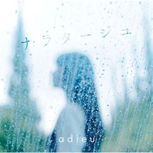 adieu ナラタージュ [CD+DVD]<初回生産限定盤> 12cmCD Single
