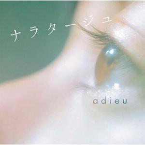 adieu ナラタージュ<通常盤> 12cmCD Single