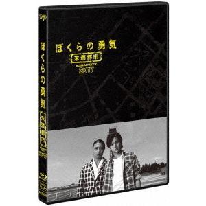 ぼくらの勇気 未満都市 2017 Blu-ra...の関連商品9