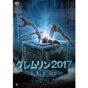 グレムリン2017 〜異種誕生〜 DVD