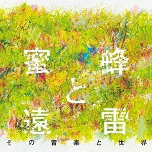 Various Artists 蜜蜂と遠雷 その音楽と世界 CD|tower
