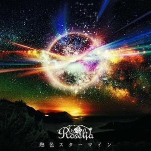 Roselia 熱色スターマイン 12cmCD Single