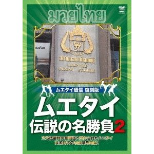 ムエタイ 伝説の名勝負 vol.2 DVD