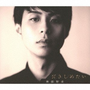 林部智史 だきしめたい (スペシャル盤) 12cmCD Single