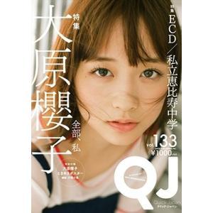 クイック・ジャパン Vol.133 Bookの関連商品3
