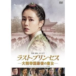 ソン・イェジン ラスト・プリンセス 大韓帝国最後の皇女 DV...