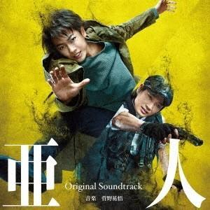 ワンミュージック 映画 亜人 オリジナル・サウンドトラック CD