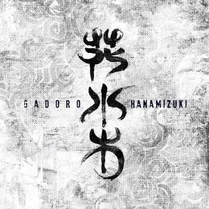 GADORO 花水木 CD