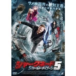 シャークネード5 ワールド・タイフーン DVD