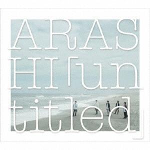 嵐 「untitled」 [CD+DVD]<初回限定盤> C...
