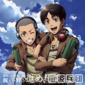 進撃の巨人ラジオ 梶と下野の進め!電波兵団 009 [CD+...