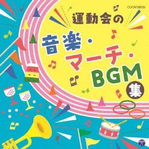 Various Artists ザ・ベスト 運動会の音楽・マーチ・BGM集 CD