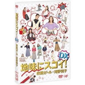 石原さとみ 地味にスゴイ!DX 校閲ガール・河野悦子 DVD...