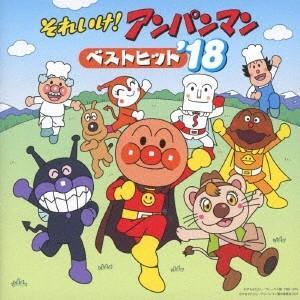 それいけ!アンパンマン ベストヒット'18 CD