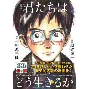 吉野源三郎 漫画 君たちはどう生きるか COMIC