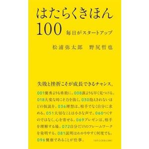 松浦弥太郎 はたらくきほん100 毎日がスタートアップ Book