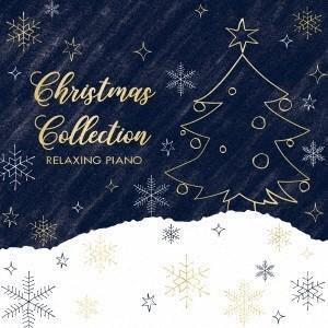 広橋真紀子 リラクシング・ピアノ〜クリスマス・コレクション CD