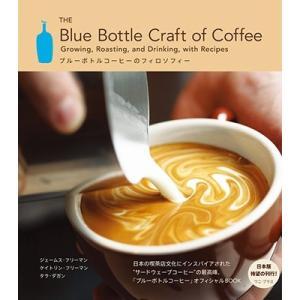 ジェームス・フリーマン ブルーボトルコーヒーのフィロソフィー - The Blue Bottle C...