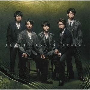 嵐 Doors -勇気の軌跡- (1) [CD+DVD]<初...