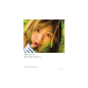 松村沙友理 松村沙友理写真集 意外っていうか、前から可愛いと思ってた Book