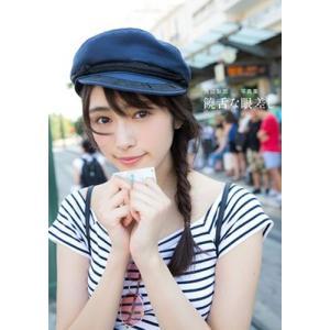 渡辺梨加 欅坂46渡辺梨加1st写真集 『饒舌な眼差し』 Book
