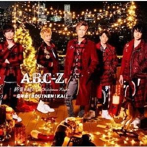 A.B.C-Z 終電を超えて〜Christmas Night...