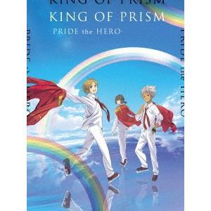 劇場版 KING OF PRISM -PRIDE the HERO- [2Blu-ray Disc+CD]<初回生産特装版> Blu-ray Disc ※特典あり